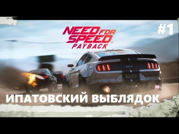 Need for Speed™ Payback - ИГРОФИЛЬМ [1]