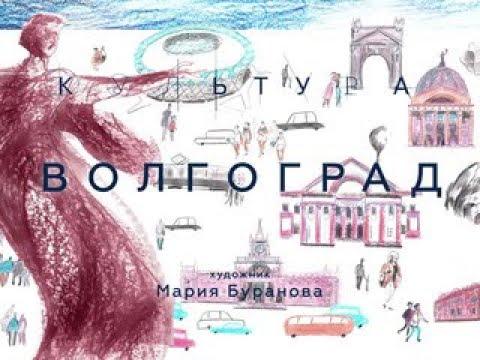 Приметы городов. Волгоград - Вести 24
