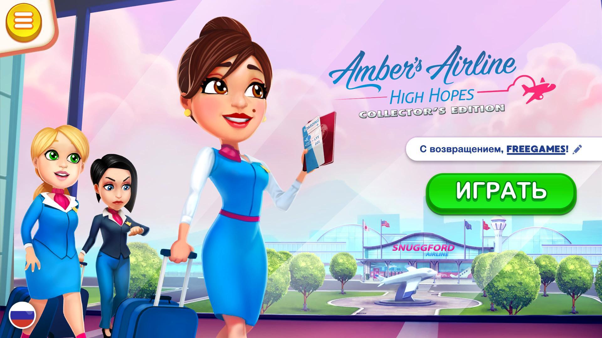 Авиакомпания Эмбер: Большие надежды. Коллекционное издание | Amber's Airline: High Hopes CE (Rus)