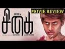 Sigai Movie Review Kathir Mera Nayar Raj bharath Riythvika Jagadeesan Subu