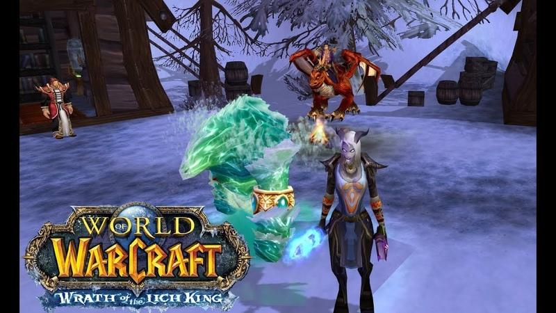 World of Warcraft LichKing 3.3.5 Isengard x2 прохождение за фрост мага 28 Нексус
