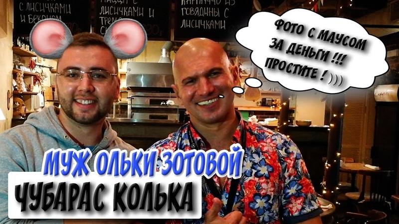 Муж Оли Зотовой Колька Чубаров врун, лжец и обманшик.