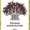 Зоопарк Лесное посольство| Дети Мамы Новосибирск