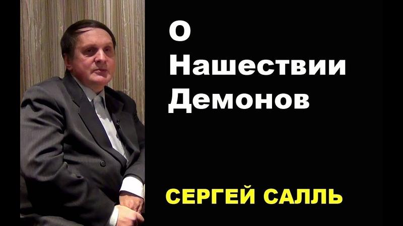 О Нашествии демонов Сергей Салль