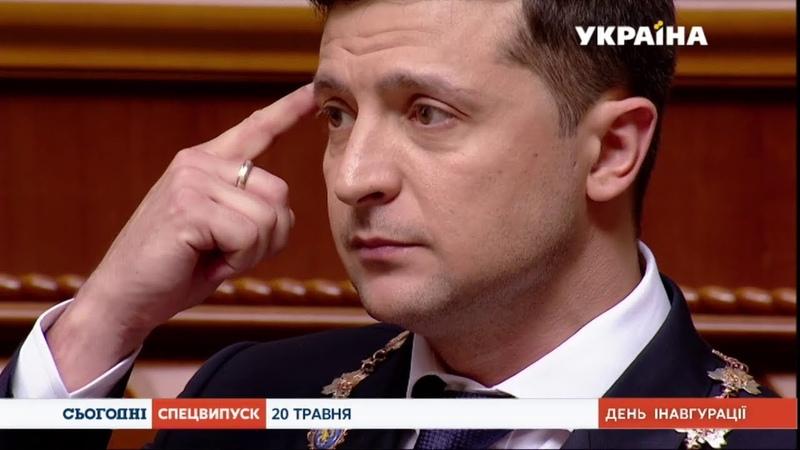 Промова Володимира Зеленського у Верховній Раді