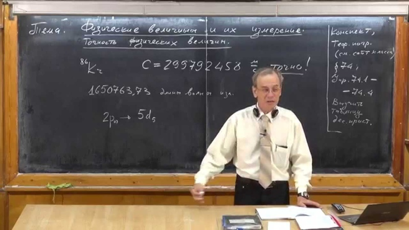 Урок 1. Физические величины и их измерение