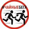 Чайные бега Новороссийск