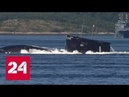 Североморск. Парад в честь Дня Военно-морского флота - Россия 24