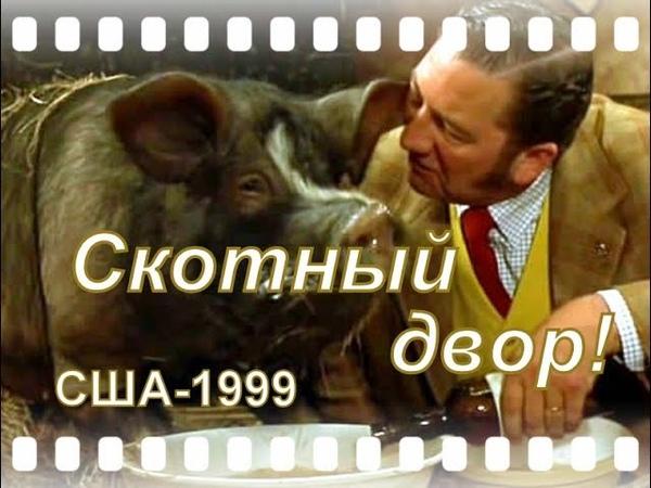 Скотный двор (США - 1999г.)