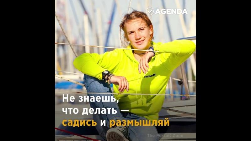 Кругосветка Лауры Деккер. Эта девочка смогла осуществить мечту уже в 16. Она в одиночку совершила кругосветное плавание на яхте.