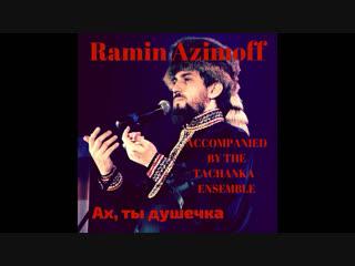 Ramin Azimoff -Ах, ты душечка