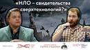 Гудини Дебаты НЛО свидетельства сверхтехнологий Вячеслав Климов VS Игорь Тирский