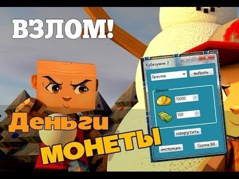 Чит на Кубезумие 2 на Золото и Деньги Взлом монет на ПК рабочий