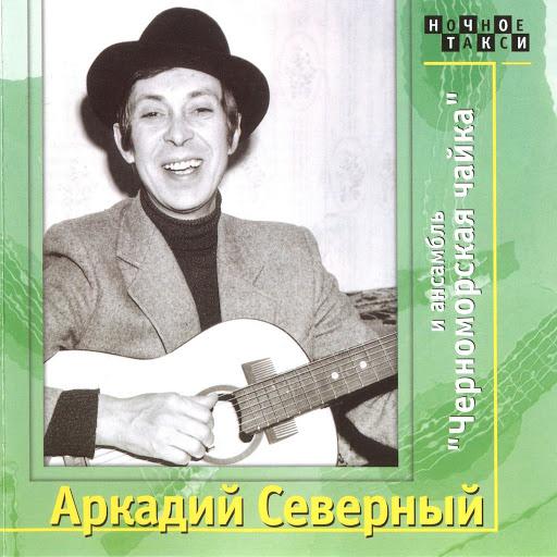 Аркадий Северный альбом Черноморская чайка