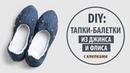 DIY Джинсовые теплые тапки-балетки с клепками своими руками Tutorial Jeans recycle