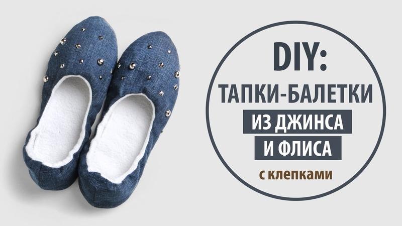 DIY: Джинсовые теплые тапки-балетки с клепками своими руками | Tutorial Jeans recycle