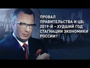Провал правительства и ЦБ: 2019-й – худший год стагнации экономики России?