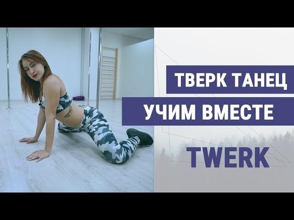 ТВЕРК танец. TWERK 17.