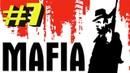 Mafia►Часть № 7► Честная Игра