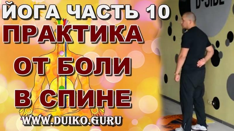 Эзотерические упражнения йога 10 часть Дуйко А 2013 год