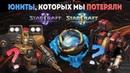 StarCraft II, который мы потеряли - Хит-парад забытых юнитов