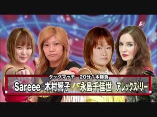 Alex Lee & Chikayo Nagashima vs. Kyoko Kimura & Sareee - Sendai Girls/Stardom Sendai Girls Vs. Stardom