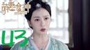 【萌妻食神 第2季】Cinderella Chef S2 EP43 种丹妮/徐志贤穿越时空秀恩爱 百纳热播剧场