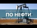 Упущенная возможность по нефти в мае 2018