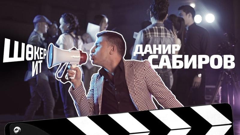 Данир Сабиров — Шөкер ит