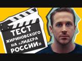 Тест Жириновского на