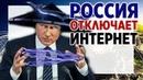 Правда что в России отключат интернет? Законопроект об изоляции Российского сегмента интернета.