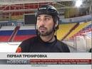 GuberniaTV СКА Нефтяник приступил к тренировкам в Ерофее