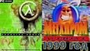 03 - Мегадром Агента Z - Half-Life Opposing Force (Исходник ,04.12.1999 год) S-VHS_Rip HD