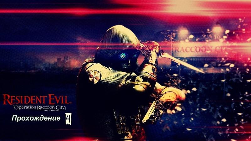 Resident Evil: Operation Raccoon City Прохождение 4 Расходный материал/первая встреча с Лионом
