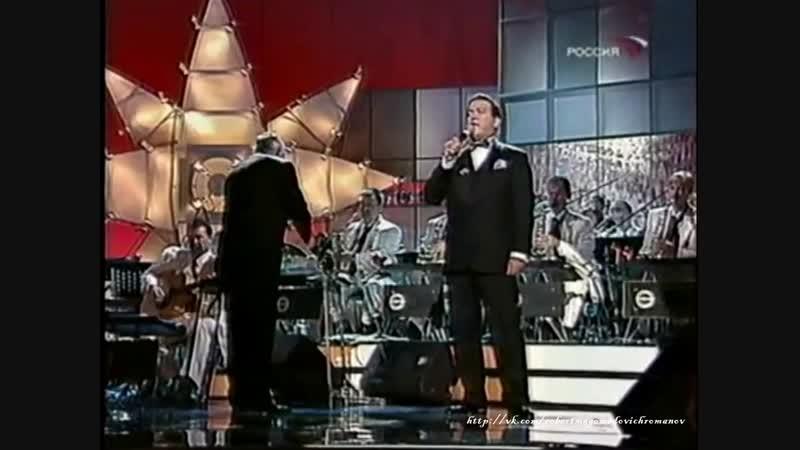 Иосиф Кобзон - Поклонимся великим тем годам (А. Пахмутова - М. Львов) (Юбилейный концерт к 65-летию 11.09.2002)