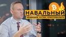 15 ЛЕТ ТЮРЬМЫ ЗА КРИПТУ. Навальный. Медведев. Путин: «Не надейтесь на государство»