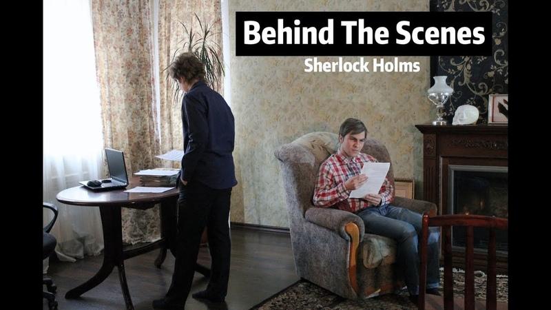 2 part Behind the scenes SHERLOCK PARODY\БЭКСТЕЙДЖ\ПАРОДИЯ ШЕРЛОК ХОЛМС