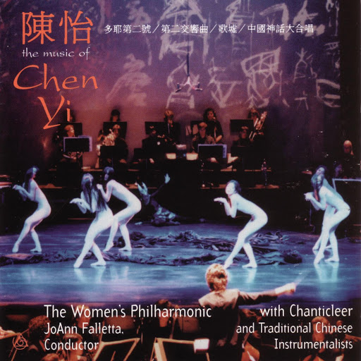 Chen Yi альбом The Women'S Philharmonic: The Music Of Chen Yi