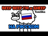 (Русская ОЗВУЧКА) Beep Beep I'm a Sheep - TomSka (asdfmovie10 song)