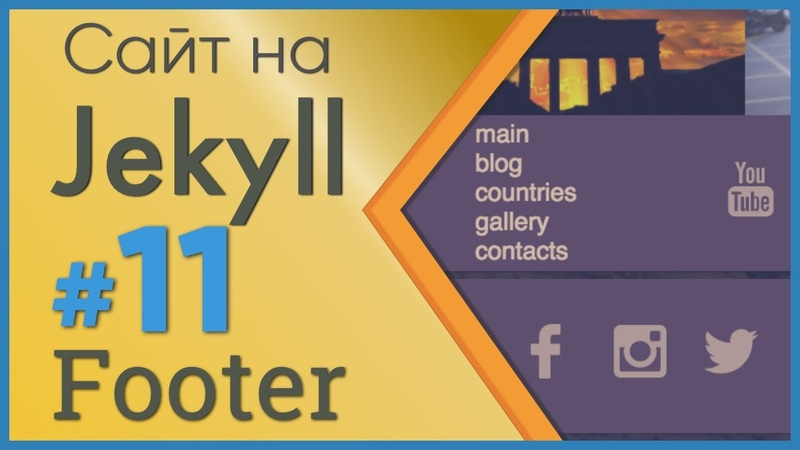 Сайт на Jekyll. 11 Footer