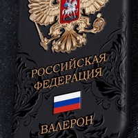 Валера Соколов