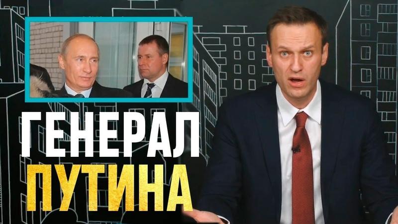 ФАЛЬШИВЫЕ ГЕНЕРАЛЫ Владимира Путина. Алексей Навальный новости сегодня Navalny live. Политика России » Freewka.com - Смотреть онлайн в хорощем качестве