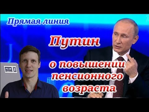 Пенсию прибавят, но платить не будут? Путин о повышении пенсионного возраста.