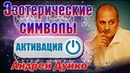 АКТИВАЦИЯ эзотерических символов. Андрей Дуйко I Школа Кайлас