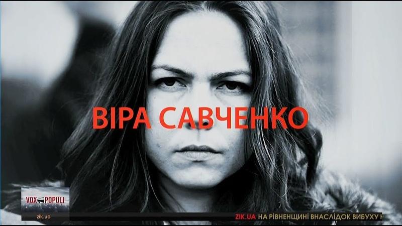 Віра Савченко, сестра Надії Савченко, у програмі Vox Populi (06.07.18)