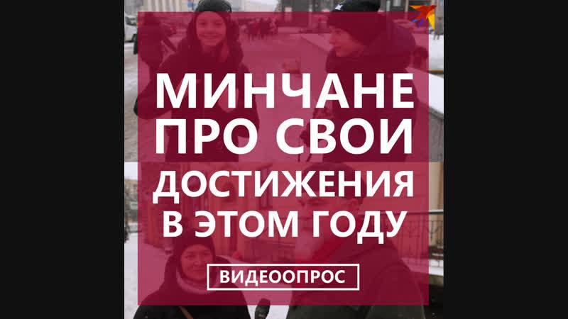 Итоги 2018: минчане рассказывают о своих достижениях в этом году