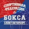 Спортивная Федерация Бокса Санкт-Петербурга