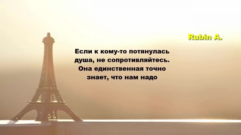 Но очень очень хочется.Уйти от плохой судьбы. Где нет тебя а только одиночество и один я.