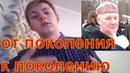 От поколения к поколению Артем Илюхин Виктор Хуторской