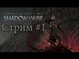 Middle-earth: Shadow of War - Стрим #1 - Пробный забег